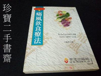 【珍寶二手書齋FA179】《痛風飲食療法》ISBN:9575298233│世茂│王蘊潔, 西岡久壽樹