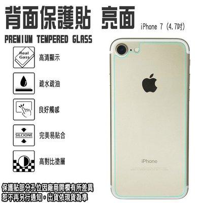 高透光背貼*4.7吋 iPhone 7/i7 Apple 蘋果 亮面 透明隱形背貼/保護背貼/後貼/抗刮/高清保護貼