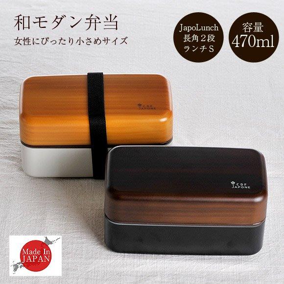 *Dou Dou House*日本CDF JAPONE 木紋感微波便當盒 午餐盒S(兩色)(現貨)