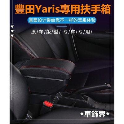 TOYOTA YARIS 雙層升高款 大鴨 小鴨 中央扶手 扶手箱 車用扶手 車用置物 雙層置物 USB充電 無損安裝