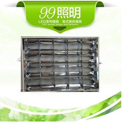 99照明 T8 LED輕鋼架2尺含10W*4燈管 白光 T-BAR全電壓/辦公室/商用照明/另有 層板燈 平板燈 崁燈