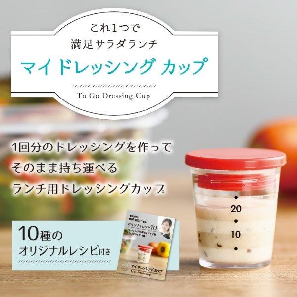 [霜兔小舖]日本代購 醬汁計量杯  醬料杯  密封蓋 量杯 25ml