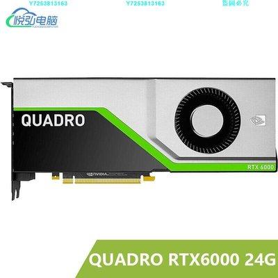 悅弘 NVIDIA Quadro P620 P1000 P2200 P4000建模渲染繪圖圖形顯卡 NVID~MEID1-YL39143