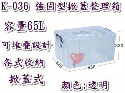 《用心生活館》台灣製造  65L 強固型掀蓋尺寸63.8*42.5*32cm 掀蓋式整理箱 K-036