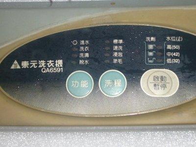 東元洗衣機電腦板 QA6591