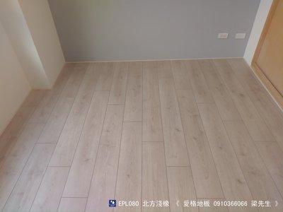 ❤♥《愛格地板》EGGER超耐磨木地板,「我最便宜」,「EPL080北方淺橡」,「現場完工照片」08010