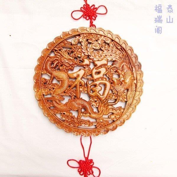 INPHIC-宗教 開光桃木龍鳳福掛件掛盤 風水木質掛件 促姻緣