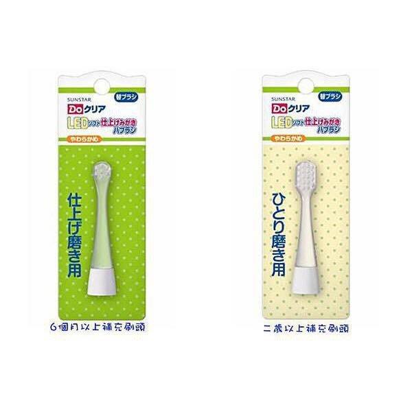 全新日本購回~阿卡醬 嬰兒 兒童~ SUNSTAR DO 巧虎 LED 音波電動牙刷 替換刷頭