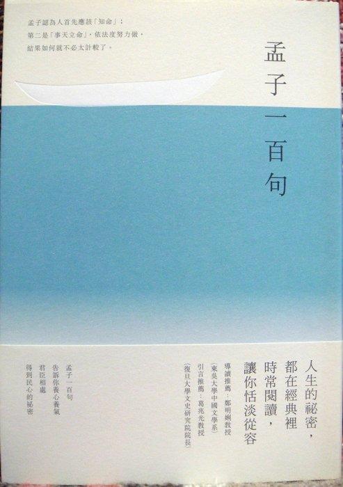 全新 暢銷書【孟子一百句】,低價起標無底價! 免運費!