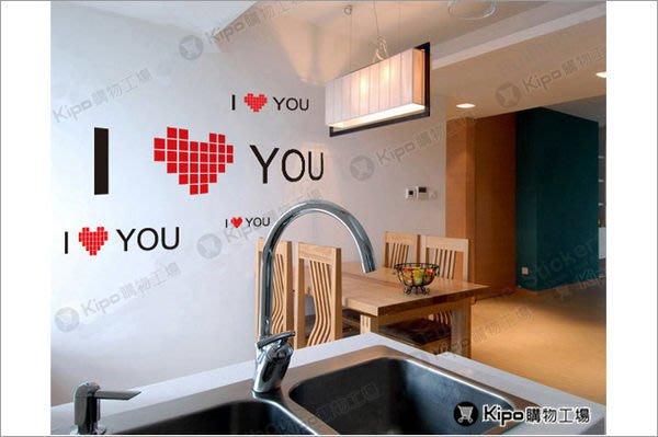 KIPO-現代簡約風 我愛你  愛心  IOU  壁貼/牆貼/玻璃貼/瓷磚貼/傢俱貼 NCC008082A