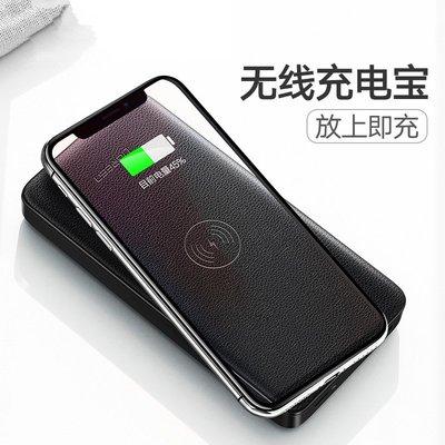 行動電源無線充電寶蘋果三星S9小米iPhone8便攜通用移動電源 三星note8無線充電寶器蘋果8P萬毫安