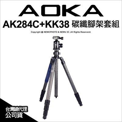 【薪創台中】AOKA AK284C+KK38 2號4節碳纖腳架套組含雲台 全高154 收納45 代理六年保 便攜