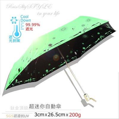 【RAINSKY傘】夢の旅_超輕降溫-防曬自動傘 (翡翠綠) / 防風傘抗UV傘陽傘雨傘防曬傘降溫傘摺疊傘折傘 (免運)