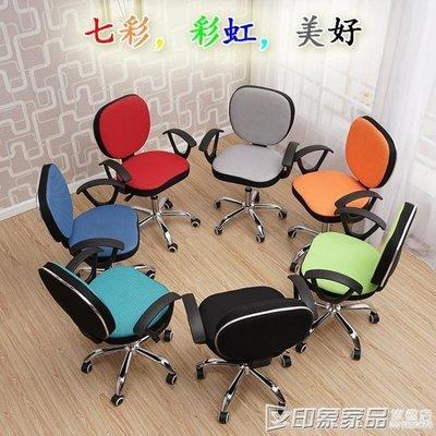 全館免運 電腦椅家用會議辦公椅升降轉椅職員學習麻將座椅學生宿舍靠背椅子   優惠多喲