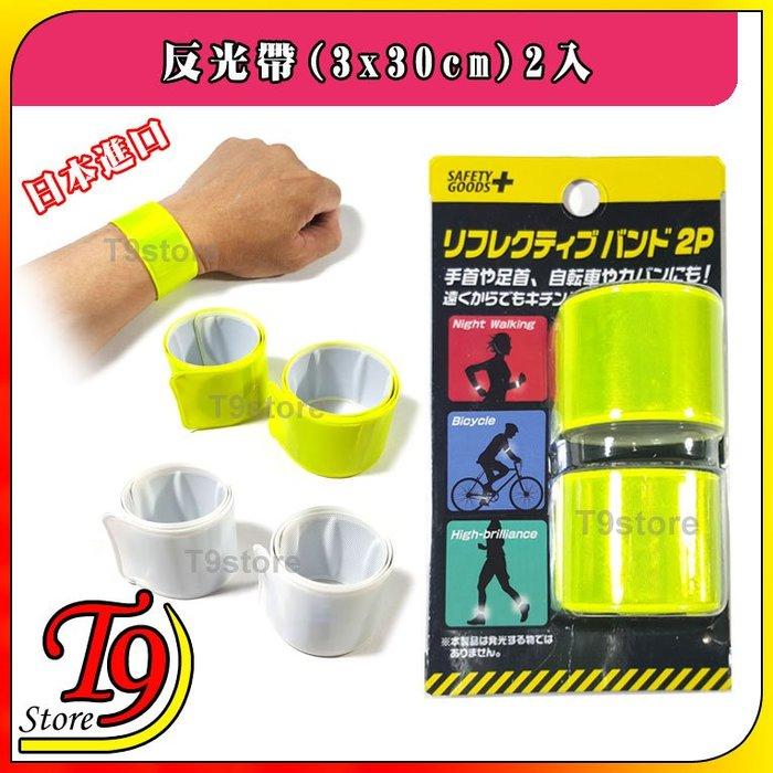 【T9store】日本進口 反光帶反射帶2入