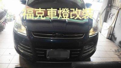 -福克車燈改裝-福特 2014 KUGA DRL 專用二段式日行燈 台灣福燦製品