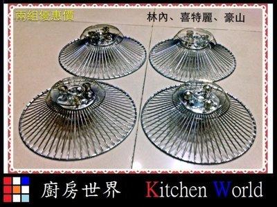 *廚房世界*排油煙機專用(15.7公分油網+7.2公分三叉油杯兩組)林內豪山喜特麗等廠牌!!