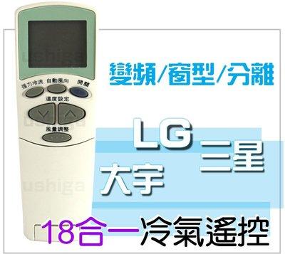 [現貨] LG冷氣遙控器 三星 大宇 冰點可用 (18合1) 冷暖 變頻 窗型 分離式 三星冷氣遙控器