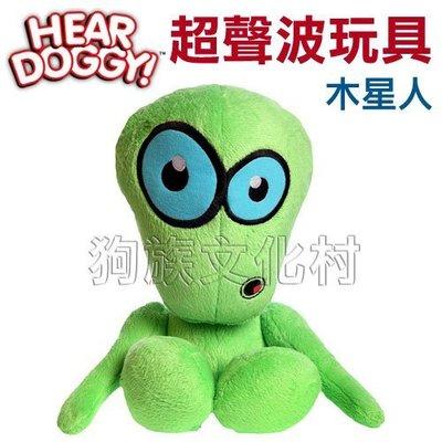 ☆~狗族遊樂園~☆Hear Doggy. 超聲波玩具-木星人,防咬技術,超級強韌耐咬布料,專為粗魯狗設計