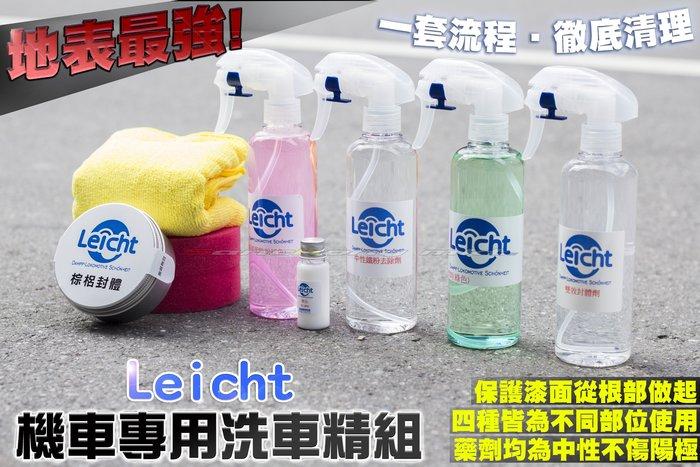 三重賣場 Leicht 機車專用洗車精組 洗車套裝 洗車組 打蠟 噴蠟 纖維布 機車鍍膜 洗車藥水 中性萬用清潔劑