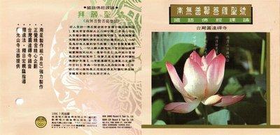 妙蓮華 CG-5025 國語佛經課誦-南無普賢菩薩聖號