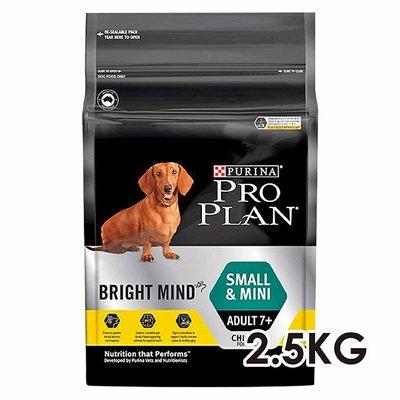 ✪第一便宜✪ ProPlan 冠能 小型及迷你熟齡犬7+MCT活齡配方 犬飼料 犬糧 2.5KG/2.5公斤 澳洲產地