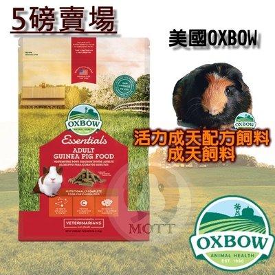 《Life M》【天竺鼠】美國OXBOW 活力天竺鼠成鼠飼料 天竺鼠飼料 成天飼料 5LB 5磅 (另有10磅成天飼料)
