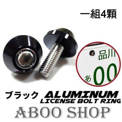 阿布汽車精品~鋁合金牌照框螺絲/圓型 - 黑色 (車牌 重機 牌框)
