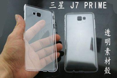 YVY 新莊~三星 j7 prime 素材 透明殼 硬殼 保護殼 貼鑽 水晶鑽 彩繒 1個50元 非 皮套