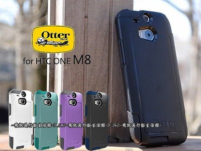 ~F.S.T~美國 OtterBox Commuter HTC ONE 2 M8 防撞抗震 雙料外殼 矽膠套 保護殼邊框