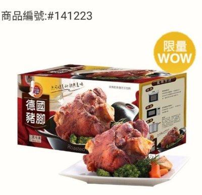 ⭐免運!名廚美饌冷凍德國豬腳700公克X3入(冷凍宅配)-吉兒好市多COSTCO線上代購