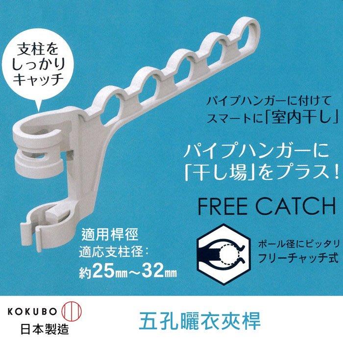日本小久保五孔曬衣夾桿KL077