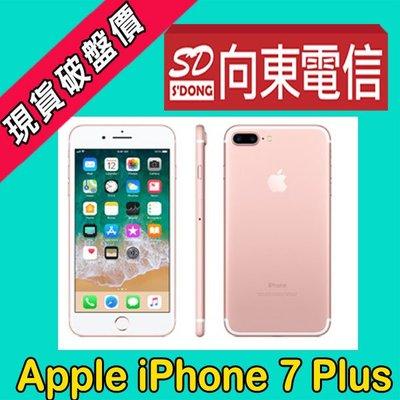 【向東-新北三重店】apple iphone7 plus i7+ 5.5吋 128g空機搭台灣好省398手機11800元