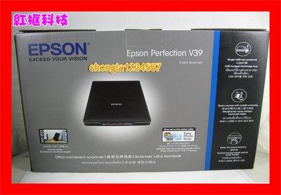 【全新公司貨開發票】EPSON Perfection V39 輕薄機身照片/書本掃描器 LED技術免暖機