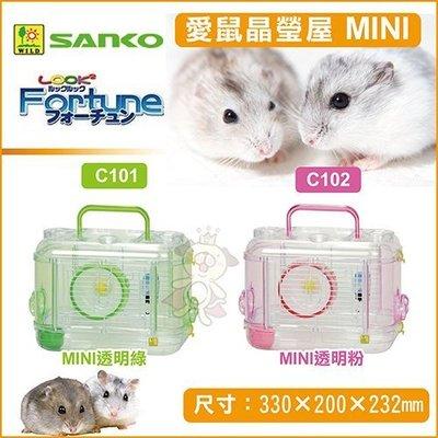 日本SANKO愛鼠晶瑩屋透明MINI款《透明綠C101|透明紅C102》鼠籠 兩種可選 倉鼠適用