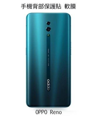 --庫米-- OPPO Reno 手機背膜保護貼 後膜 TPU軟膜 背面保護貼 不破裂