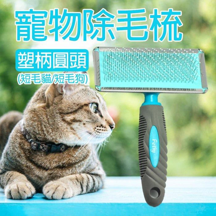 【富樂屋】寵物除毛梳-塑柄圓頭