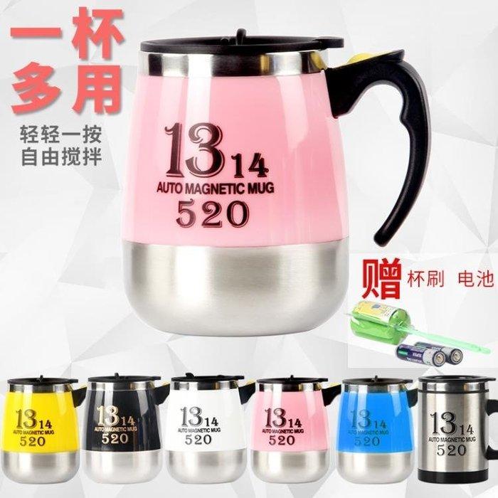 自動攪拌杯不銹鋼創意個性咖啡杯懶人水杯五谷粉蛋白粉電動磁化杯