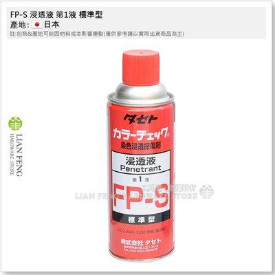 【工具屋】*含稅* FP-S 浸透液 第1液 標準型 染色浸透探傷劑 紅色強力浸透液 探測出傷痕 裂紋 細孔 表面檢測