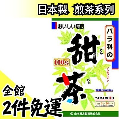 【山本漢方 甜茶 20袋入】空運 日本製 綠茶 煎茶 抹茶 茶包 飲品 零食 上班族 下午茶 開會 茶飲【水貨碼頭】