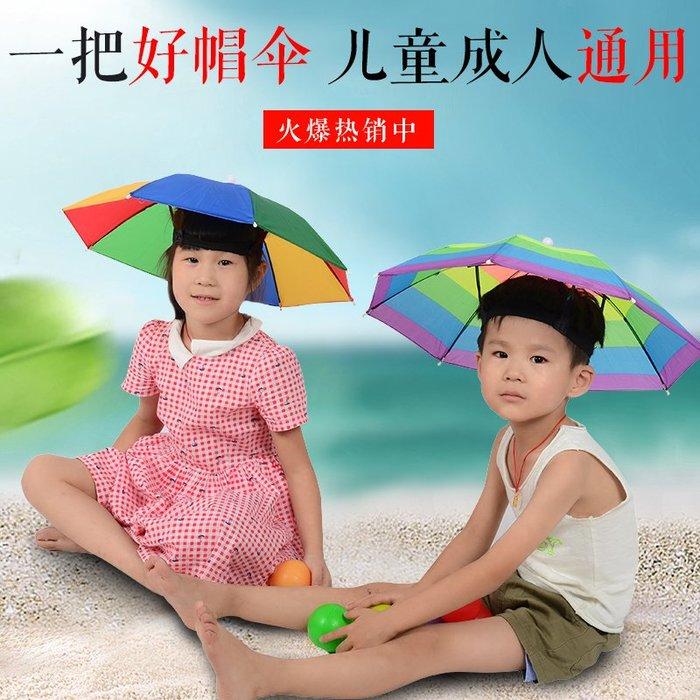 創意 夏季必備頭戴傘帽子傘兒童成人折疊防曬晴雨傘太陽傘釣魚傘旅游傘玩具雨傘