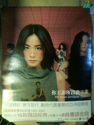 Faye Wong 你王菲所以我王菲 EMI科藝百代 小海報 雙面印刷 很多小小格照片一次看夠 33X22.5cm