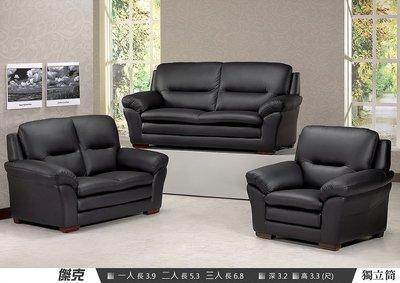 【浪漫滿屋家具】傑克型 獨立筒高級牛皮沙發【1+2+3】只要39300【免運】優惠特價!