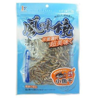 【??培菓寵物48H出貨??】Jumbai《津月》風味燒 犬貓專用小魚干-80g*1包 特價65元(自取不打折)