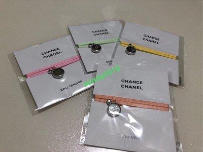 💯全新真品 CHANEL 香奈兒 幸運手環 粉紅/綠/橙/黃 緞帶香水瓶手環 手鍊 吊飾 掛飾 項鍊 墬飾 任一