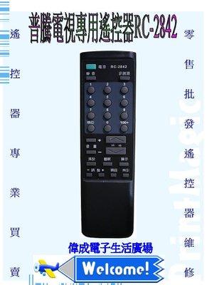 ~偉成商場~普騰傳統電視遙控器RC~2842 :FT~291 HT~29A HT~29SR HT~29SV
