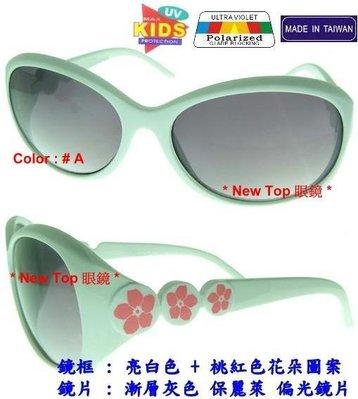 兒童偏光太陽眼鏡 小朋友偏光太陽眼鏡 搭配特殊寶麗萊偏光漸層色鏡片_M.I.T.製(4色)_K-PL-9