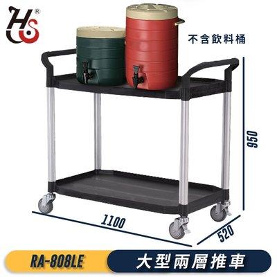 廣泛應用➤華塑 大型二層推車(黑) RA-808LE (置物架/房務車/清潔車/工作車/工作推車/手推車)
