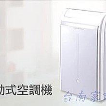 台南家電館~GREE 格力 移動式冷氣空調機,冷暖型【GPH12AE】5~7適用~特價限量2台