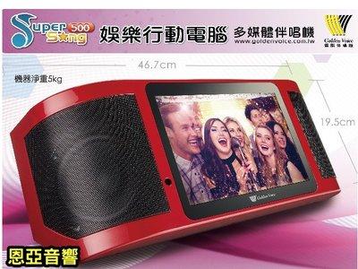 【恩亞音響】攜帶型 金嗓 電腦科技super song500多媒體伴唱機 新北市